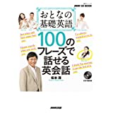 NHK CD BOOK おとなの基礎英語 100のフレーズで話せる英会話 (語学シリーズ)