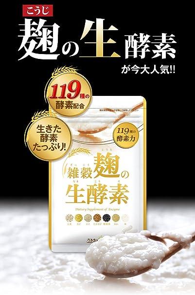 500円 麹酵素
