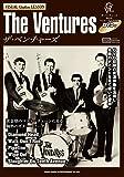 ヴィジュアル・ギター・レッスン ザ・ベンチャーズ(DVD付) (VISUAL Guitar LESSON)