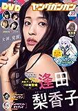 ヤングガンガン 2019年 12/6号(No.23)