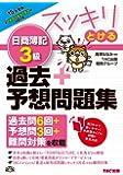 スッキリとける 日商簿記3級 過去+予想問題集 2015年度 (スッキリわかるシリーズ)