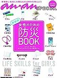 an・an SPECIAL 新装版 女性のための防災BOOK (マガジンハウスムック)