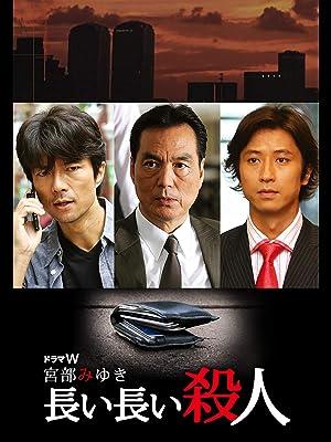Amazon.co.jp: 宮部みゆき「長い長い殺人」を観る | Prime Video