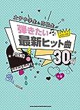 ピアノ・ソロ 女子中学生&高校生が弾きたい最新ヒット曲30