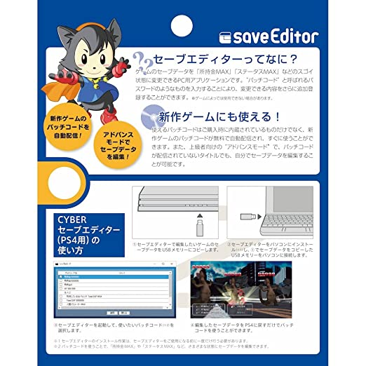 Amazon com: CYBER save editor (for PS 4) 1 user license