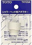 TOTO シャワーヘッド用アダプタ KVK用 THYC54