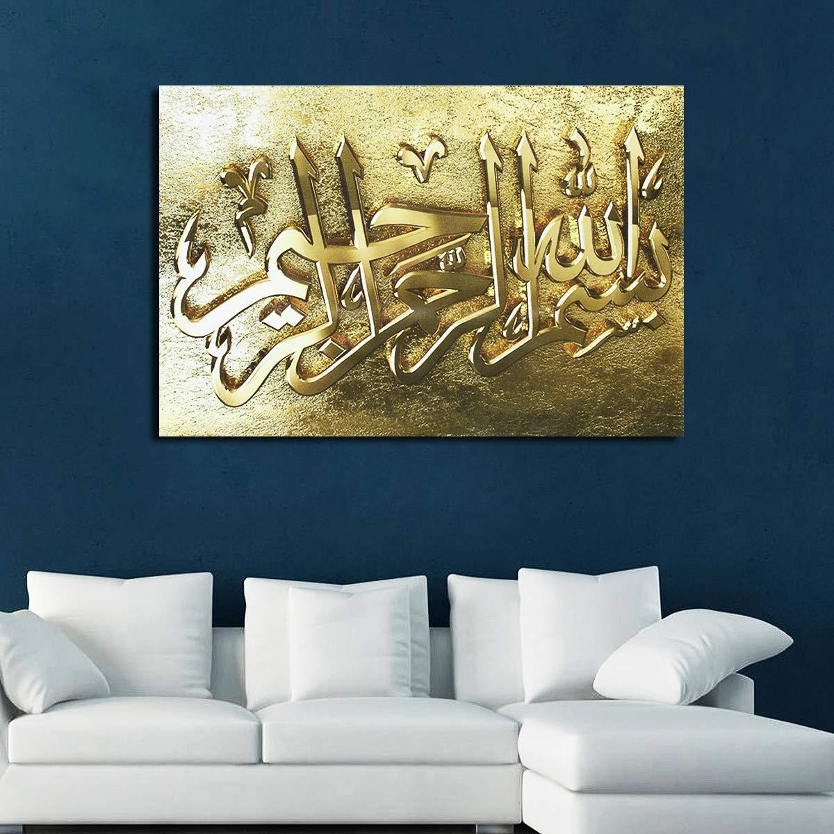 Amazon com sonsan wall decor print arabic calligraphy bismillah
