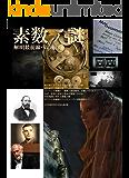 素数ノ謎 解明への大航海: 宇宙の暗号 (NGO japan cyber library)