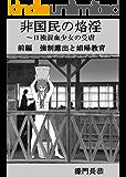 非国民の烙淫~日独混血少女の受虐(前編): 強制露出と娼婦教育