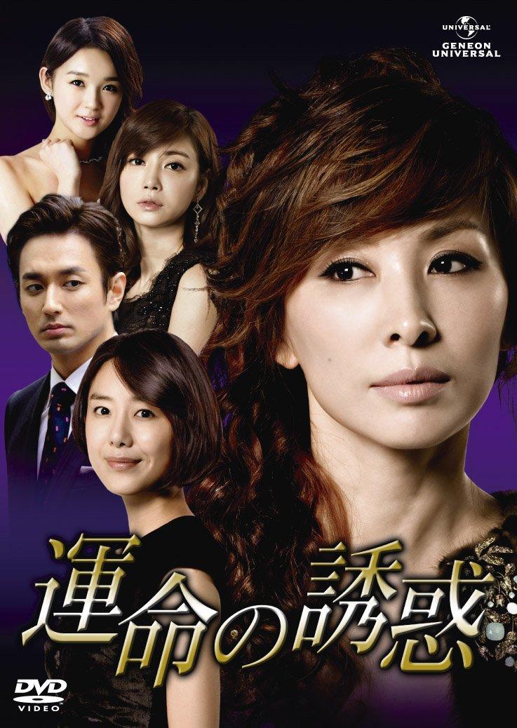 [DVD]運命の誘惑 DVD-SET2