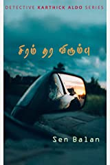 சிரம் தர விரும்பு: Siram Thara Virumbu (Detective Karthick Aldo Book 1) (Tamil Edition) Kindle Edition