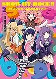 SHOW BY ROCK!! プラズマジカ♪ぷるぷるダイアリー 2 (電撃コミックスNEXT)