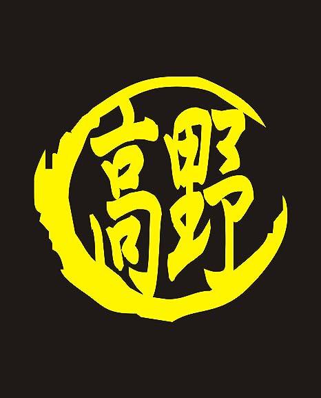 名前 漢字 こう