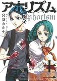 アホリズム aphorism (11) (ガンガンコミックスONLINE)