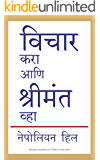 Think and Grow Rich (Marathi) (Marathi Edition)