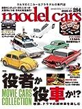 model cars (モデルカーズ) 2020年1月号 Vol.284