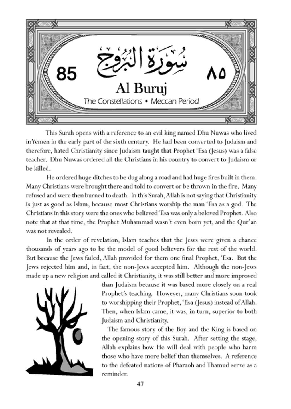 The Holy Qur'an for School Children (Part 30, Juz 'Amma) by Noorart Inc. (Image #5)