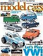 model cars (モデルカーズ) 2019年12月号 Vol.283