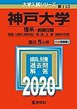神戸大学(理系−前期日程) (2020年版大学入試シリーズ)