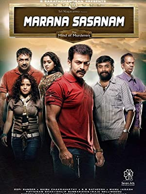 MARANA SASANAM Full Movie Watch Online