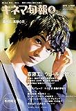 キネマ旬報 2015年6月上旬号 No.1689