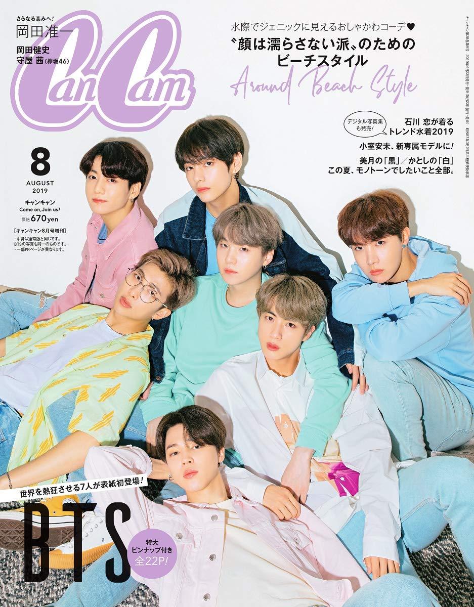 CanCam(キャンキャン) 2019年 08 月号増刊[雑誌]