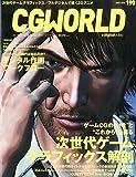 CGWORLD (シージーワールド) 2014年 6月号 vol.190