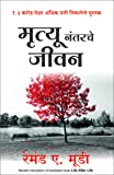 Mrutyu Nantarche Jeevan (Marathi Edition of Life After Life by Dr Raymond Moody)