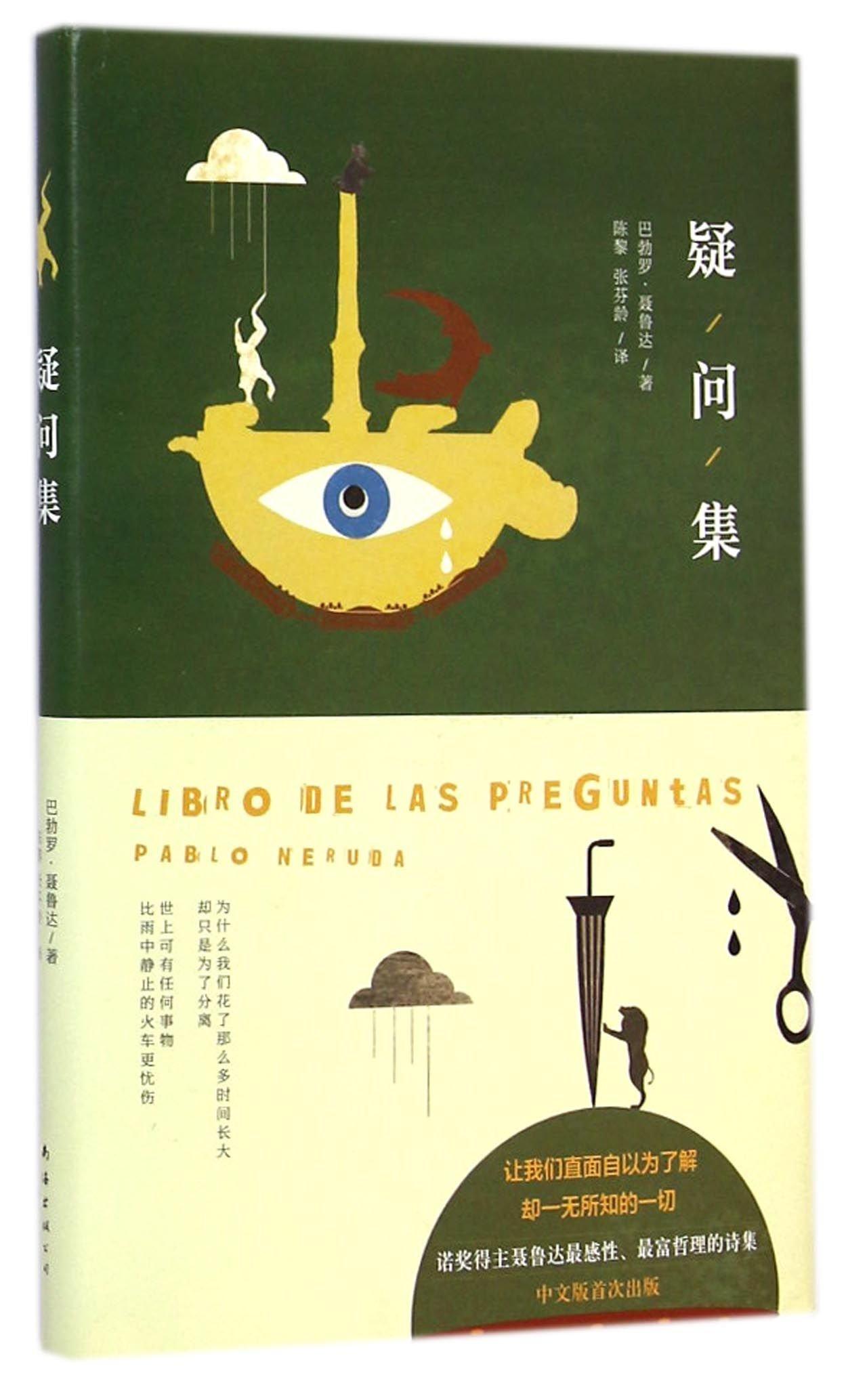Download Libro de las Preguntas (Chinese Edition) pdf epub