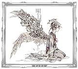 【Amazon.co.jp限定】明日色ワールドエンド[初回限定盤B](マル秘DVD Ver.B付き)