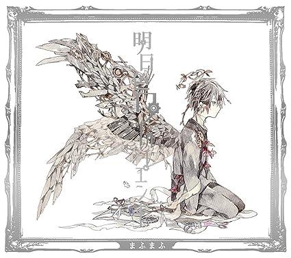 【Amazon.co.jp限定】明日色ワールドエンド[初回限定盤B](マル秘DVD Ver.B付き) Limited Edition