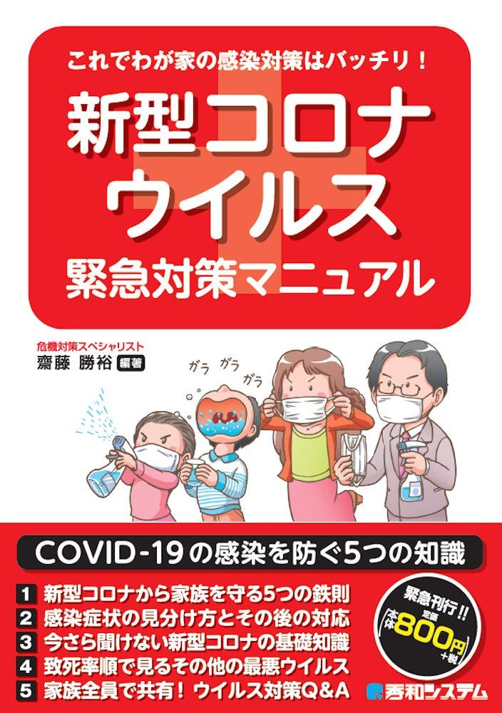 これでわが家の感染対策はバッチリ! 新型コロナウイルス緊急対策 ...