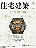 住宅建築 2015年04月号(No.450) (天野太郎の建築-あるべきようは)