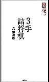 3手詰将棋 将棋パワーアップシリーズ