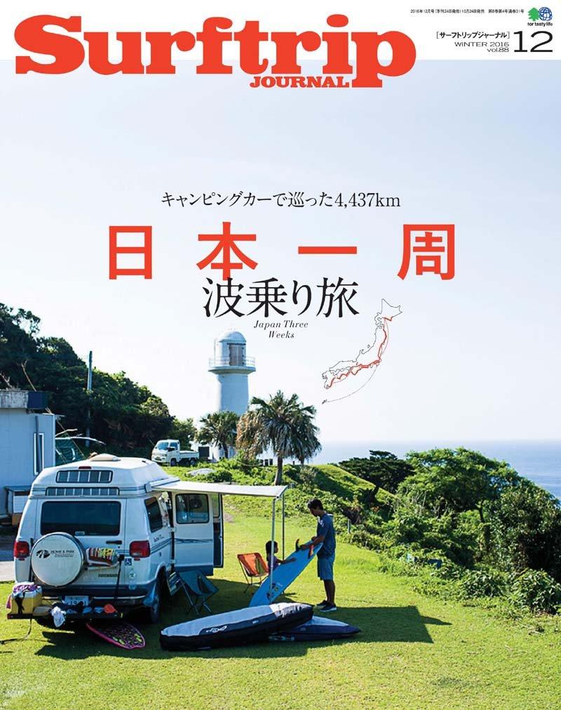 SURFTRIP JOURNAL (サーフトリップジャーナル) 2016年 12月号