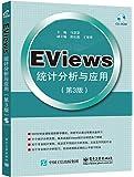 EViews统计分析与应用(第3版)(附光盘)