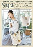 SM2 Anniversary 30 Samansa Mos2 3way bag book (バラエティ)