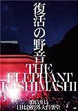 復活の野音 2013.9.15 日比谷野外大音楽堂(初回限定盤) [DVD]