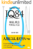 IQ84 桐壷、歌会辞めるってよ