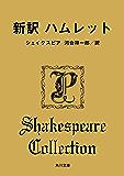 新訳 ハムレット (角川文庫)