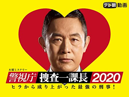 警視庁・捜査一課長2020
