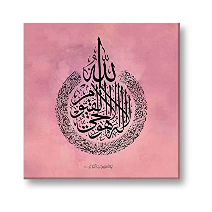 Yaya Cafe Ayatul Kursi Islamic Canvas Painting Wall Decor Art Frame 12 X 12  Inches