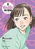 YAWARA! 完全版 8 (ビッグコミックススペシャル)