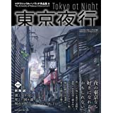 The Artworks of Mateusz Urbanowicz II Tokyo at Night (Japanese & English Edition)