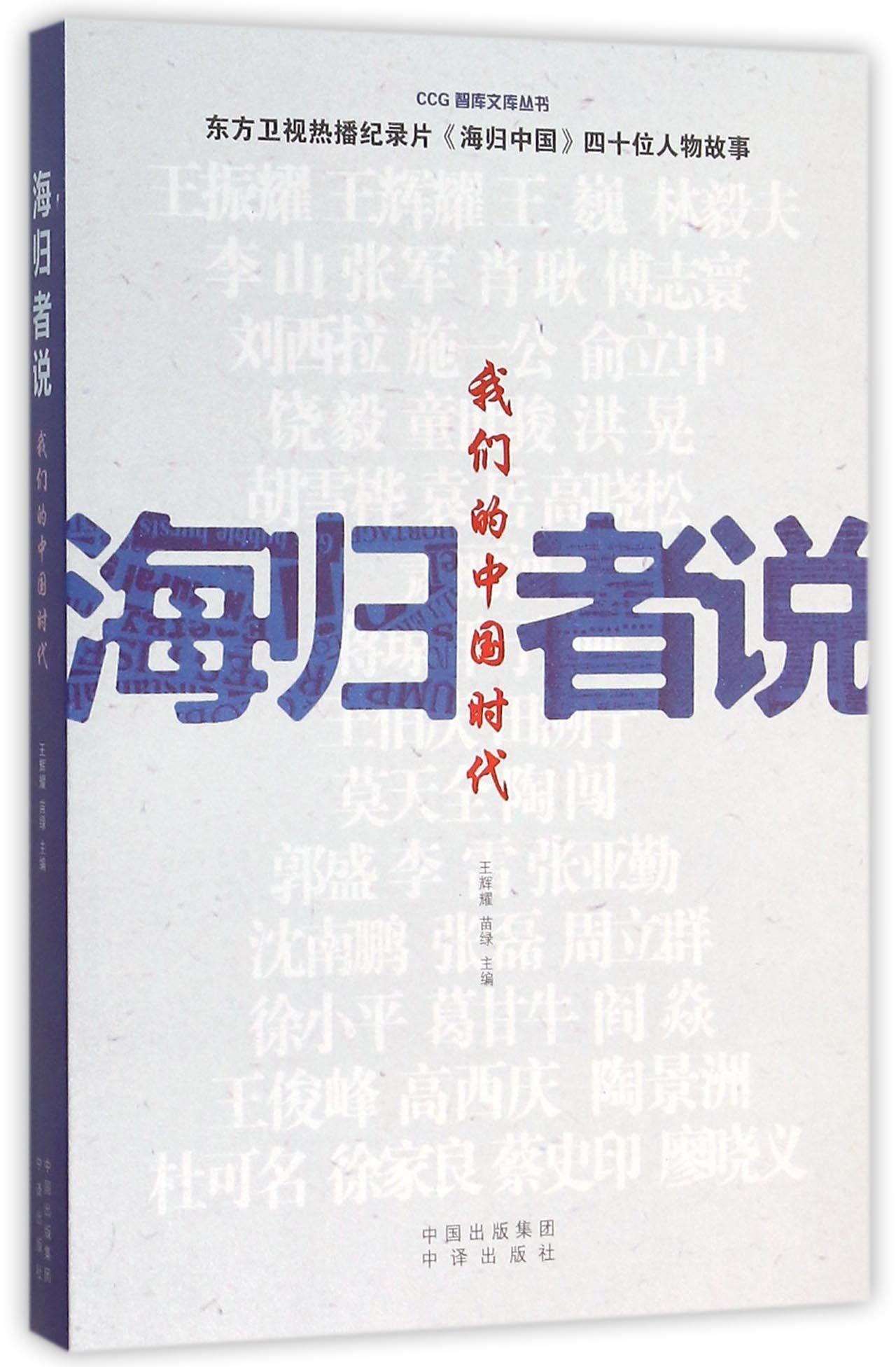Returnees Say (Chinese Edition) pdf