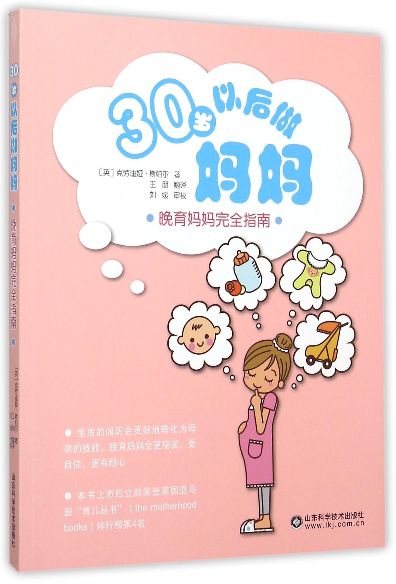 Become a Mother after 30 Years Old (A Complete Guidebook for Late