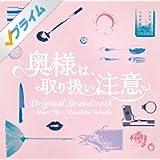 ドラマ「奥様は、取り扱い注意」オリジナル・サウンドトラック