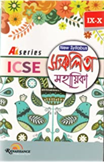 Amazon in: Buy Icse Help To Study - Bengali Classes Ix-X (Bengali