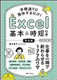 手順通りに操作するだけ!  Excel基本&時短ワザ[完全版] 仕事を一瞬で終わらせる 基本から応用まで 176のワザ