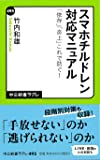 スマホチルドレン対応マニュアル - 「依存」「炎上」これで防ぐ! (中公新書ラクレ)